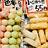 柳橋でおでん種を買う